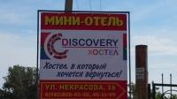 Хостел Discovery