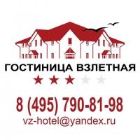 """Гостиница в Домодедово """"Взлетная"""""""