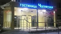 """Гостиница """"Чусовская"""""""