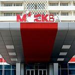 Гостиница Москва