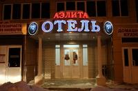 Отель Аэлита