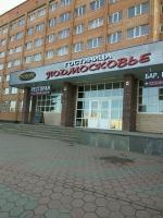 Гостиница Подмосковье